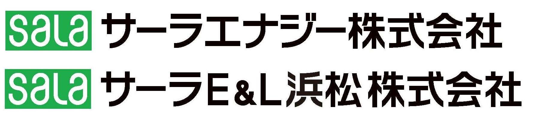サーラエナジー サーラE&L浜松